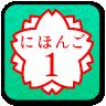 学日语 免费软件下载