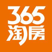 365淘房软件