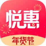 悦惠 绿色软件下载