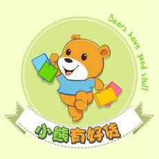 小熊有好货 免费版下载