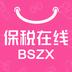 贵州保税在线 绿色版下载