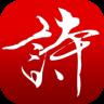 中华好诗词 软件下载