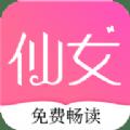 仙女小说软件
