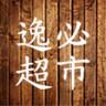逸必超市 中文绿色版下载