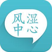 风湿中心苹果版 v3.5.1 iphone版