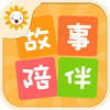 幼教云故事陪伴iOS版 v1.1 iphone/ipad 最新版