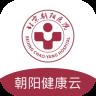 朝阳健康云最新iOS版 v1.0.8 iPhone版