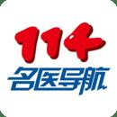 114名医导航ios版app下载 v4.0.5 最新版