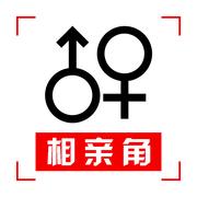 相亲角 v7.0 iPhone版
