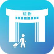 青果迎新iOS版下载 v1.01 iPhone/iPad版