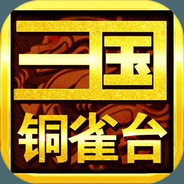 三国铜雀台