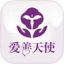 爱善天使IOS版下载 v2.0.0 iPhone版
