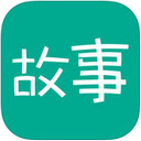 每天读点故事app下载IOS版 v3.0.2 iPhone版