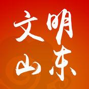 文明山东苹果手机客户端下载 v1.0.2 iPhone版