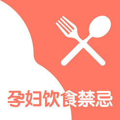 孕妇饮食禁忌苹果版 v6.100.2 最新版