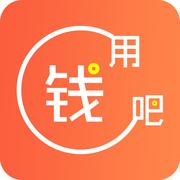 用钱吧ios版 v1.2 最新版