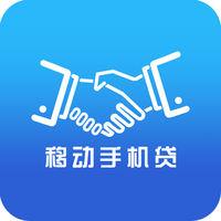 移动手机贷ios版 v3.3.3 iphone版