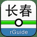 长春地铁iPhone/iPad版下载 v7.1.7 苹果版