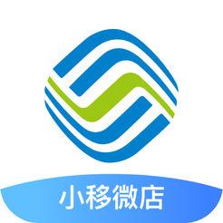 上海小移微店 v1.0 iPhone版