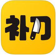 补刀小视频iOS版下载 v1.0 苹果最新版