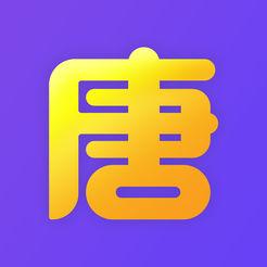 唐长老 v1.1.0 最新版