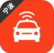 宁波网约车考试iOS版下载 v1.0 iPhone版