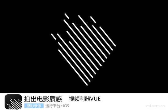 VUE iOS最新版(春娇救志明同款滤镜) v1.9.8 官方版