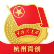 杭州青创iOS版下载 v3.0 iPhone/iPad版