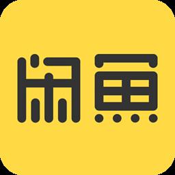 闲鱼ios版 V5.8.2 官方版