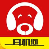 耳机狗IOS版下载 v1.1 最新版