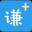 谦家ios最新版 v1.0 iphone/ipad