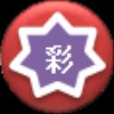 彩八仙人工计划软件下载1.93 官方版