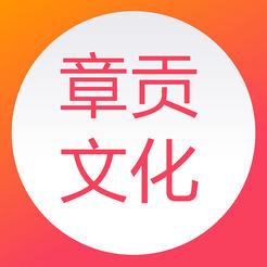 章贡文化iOS版 v1.0.0 iPhone/iPad版