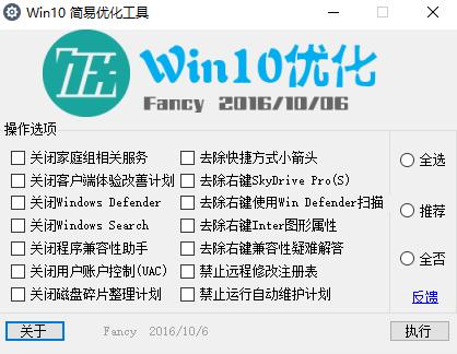 win10优化软件 软件下载