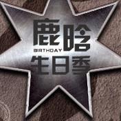 鹿晗生日季桌面壁纸下载12张高清