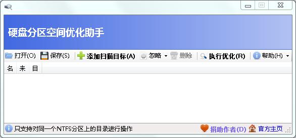 磁盘重复文件 软件下载