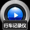 赤兔行车记录仪视频恢复软件下载