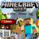 网易我的世界中国版下载