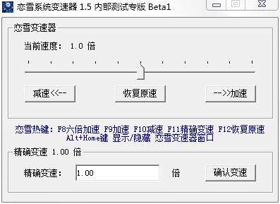 系统变速器 绿色版下载