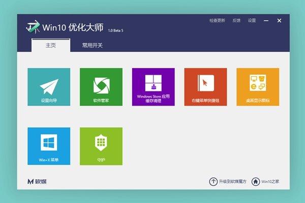 win10优化大师 官网免费版下载