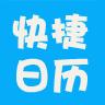 快捷日历插件官方版下载