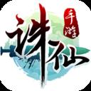 诛仙手游电脑版下载v1.160.3 官方pc版