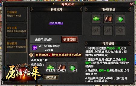 屠神手游 中文绿色版下载