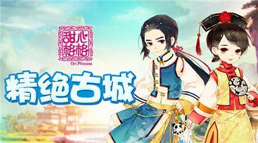 甜心格格 官网正版版下载