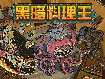 黑暗料理王螃蟹菜谱,想当厨神的你可不能错过